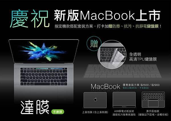 macbook pro 新上市-02-02.jpg