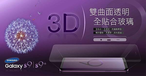 20180306-S9主圖+價目表-01-01-2.jpg