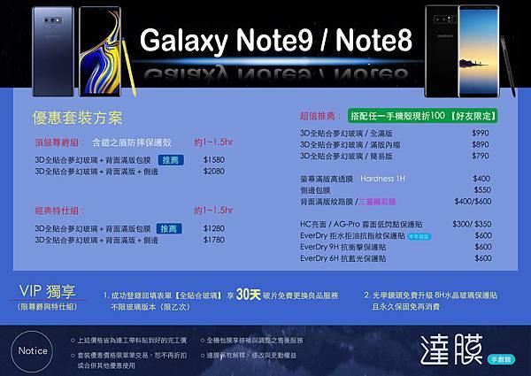 N9_N8價目表01.JPG