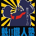 tetsujin-color.jpg