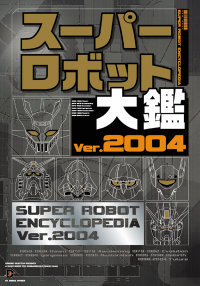 SRE2004.jpg