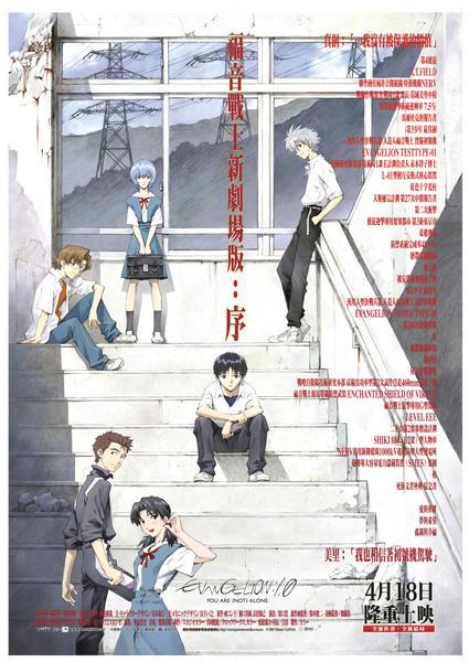 「福音戰士新劇場版 序」海報.jpg