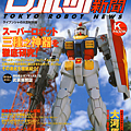 東京ROBOT新聞01.png