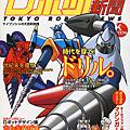 東京ROBOT新聞02.png