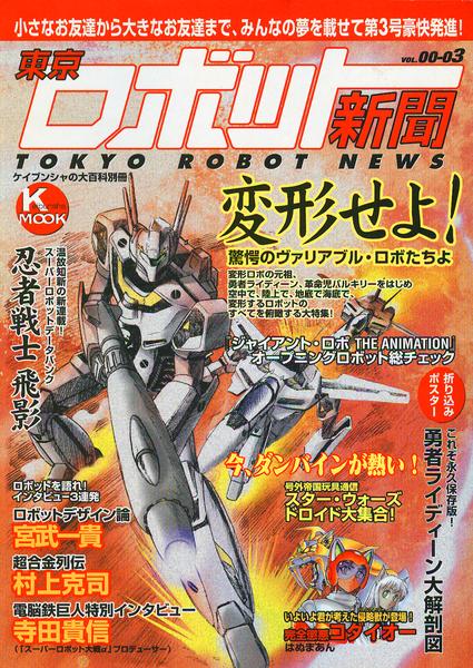 東京ROBOT新聞03.png