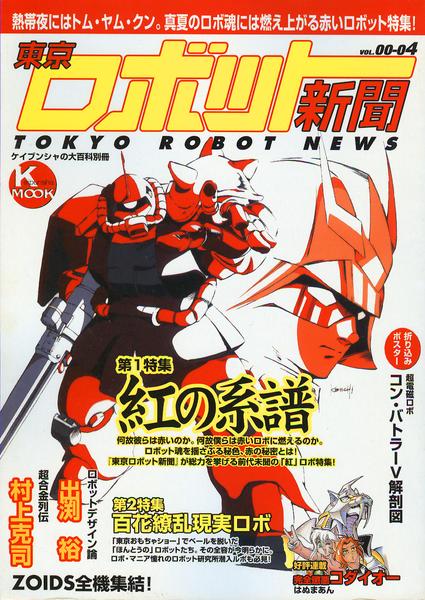東京ROBOT新聞04.png