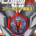 東京ROBOT新聞05.png