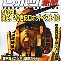 東京ROBOT新聞06.png