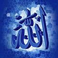 Allah_vahid_b