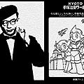 手塚.png