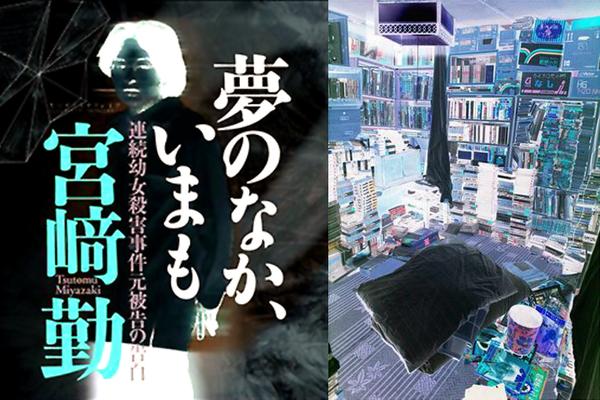 Miyazaki-1.png