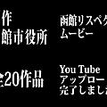 製作:函館市役所.png