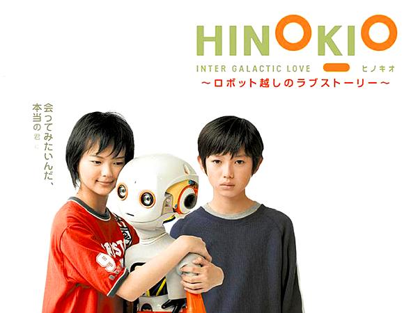 Hinokio.png