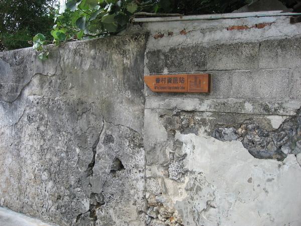 澎湖眷村文化園區