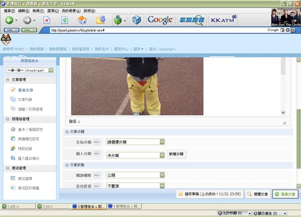pixnet_error.PNG