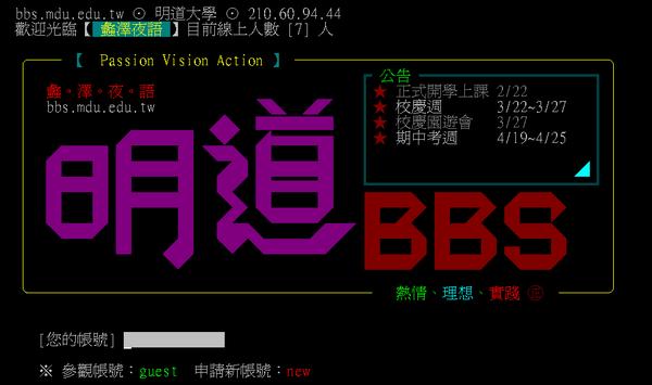 mdu_bbs_index.png