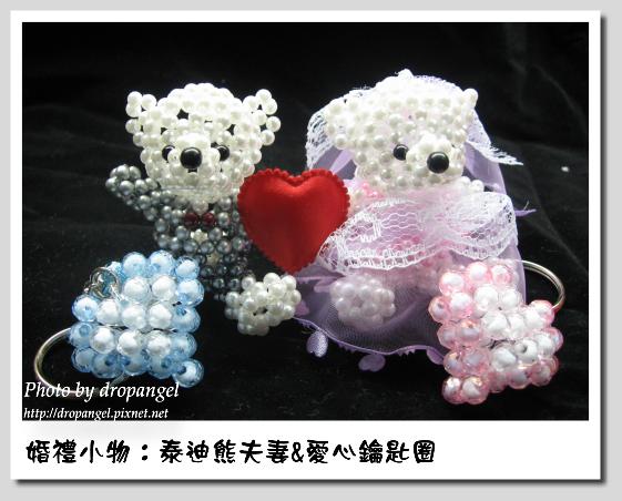 婚禮小物II.png