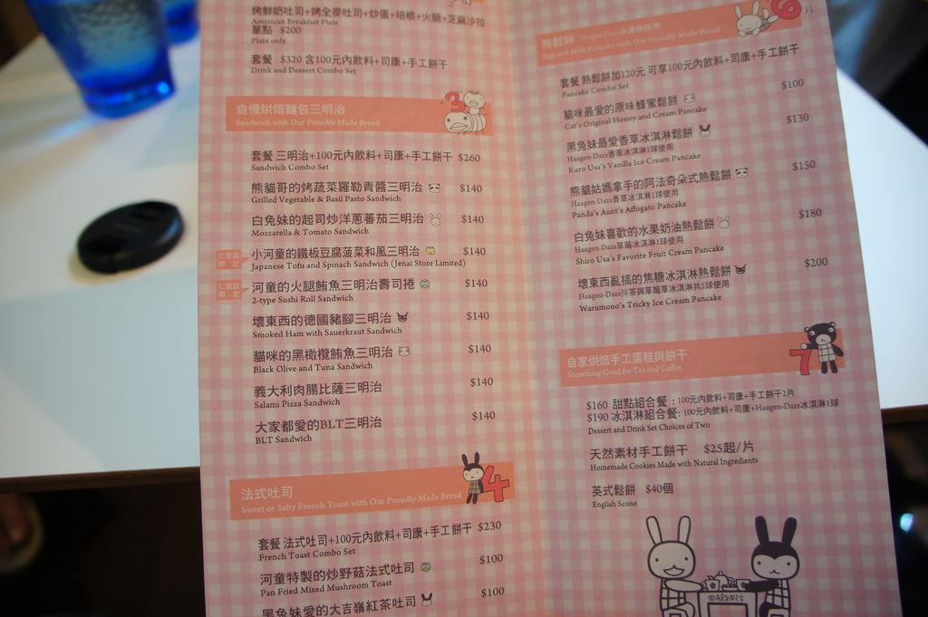 連菜單的名稱都很可愛