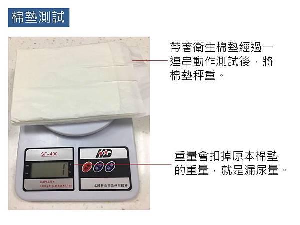 棉墊測試.JPG