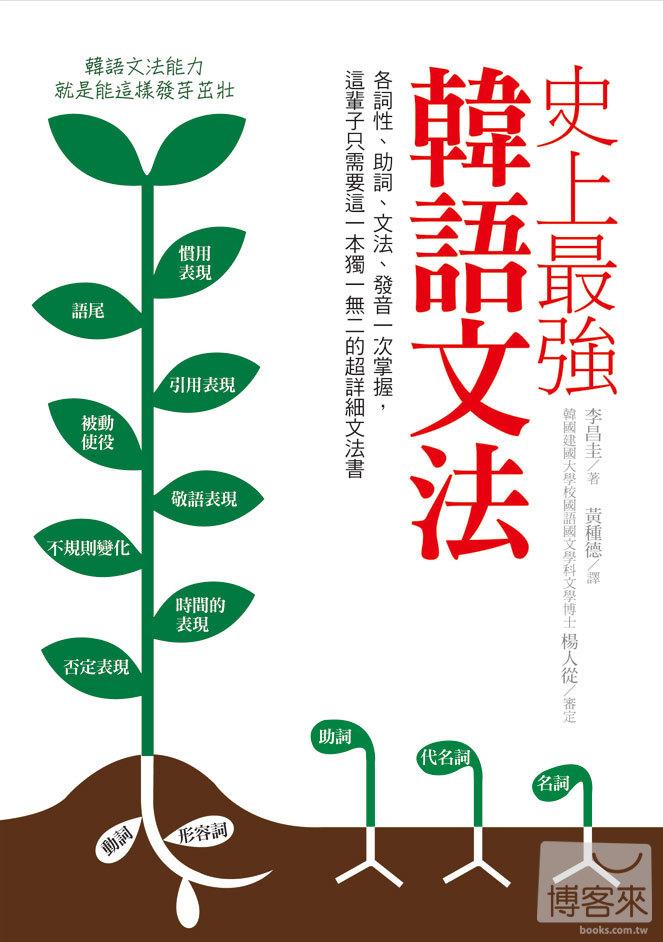 韩语文法书封面