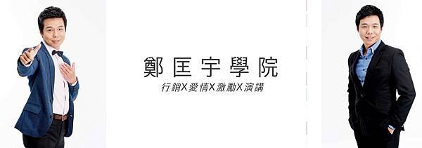 鄭匡宇學院pixnet部落格header.jpg