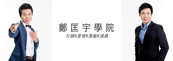 鄭匡宇學院pixnet部落格header (2).jpg
