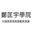 鄭匡宇學院.jpg