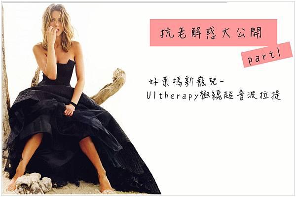 麗思001-好萊塢新寵兒-Ultherapy極線超音波拉提