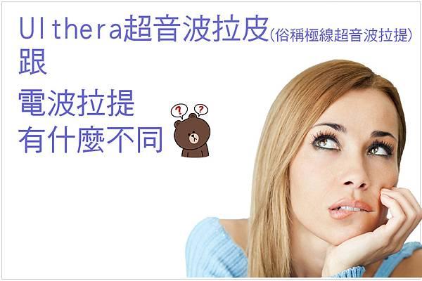 麗思001-Ulthera超音波拉提(極線) 廖苑利醫生推薦