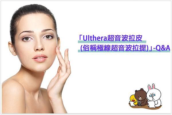 麗思001-Ulthera超音波拉皮(俗稱極線超音波拉提) 廖苑利醫生推薦