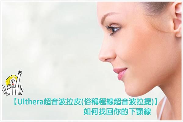 麗思001-Ulthera超音波拉皮(俗稱極線超音波拉提)廖苑利醫生推薦