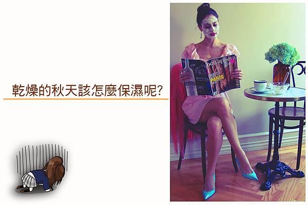 麗思診所 廖苑利 推薦 秋天保濕 保養品 換季 皮膚乾燥 脫皮問題 膚質 燕麥修護治療 白金級保濕 敏感型肌膚