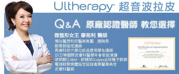 麗思診所 推薦 廖苑利醫師 Ulthera超音波拉皮 超音波拉皮 極線音波拉提 超音波拉皮價位 醫美行銷手法 -006