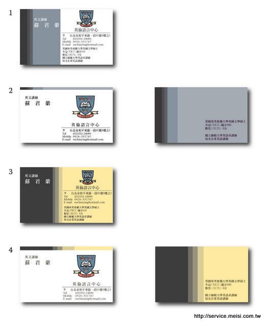 02英倫語言中心-蘇君縈名片對稿v2.jpg