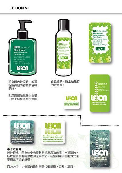 04-LeBon-Logo設計.jpg