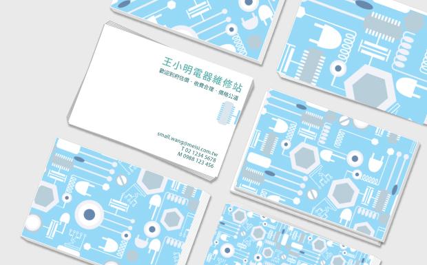 20110331-電器維修、醫生、回收、電子零件、材料類名片樣版