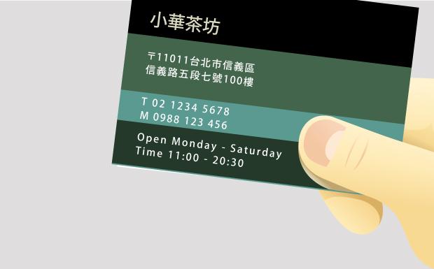 20110410-飲料店、餐飲業、茶坊名片樣版