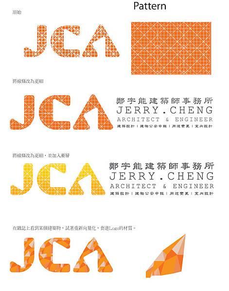 鄭宇能建築師事務所Logo設計案例
