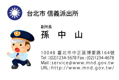國防部、軍人、警察、義消名片樣版