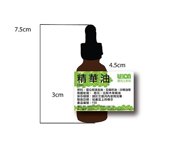 LeBon-精華油-0221.jpg
