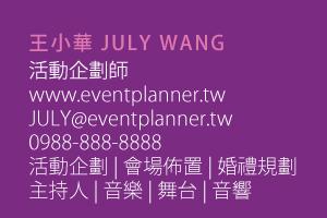 20110402-活動企劃 | 會場佈置 | 婚禮規劃 主持人 | 音樂 | 舞台 | 音響 名片樣版