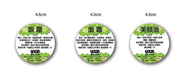 LeBon-眼面霜美顏油0218.jpg