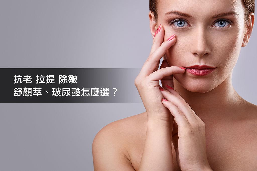 【玻尿酸舒顏萃】抗老、拉提、除皺,舒顏萃、玻尿酸怎麼選.jpg