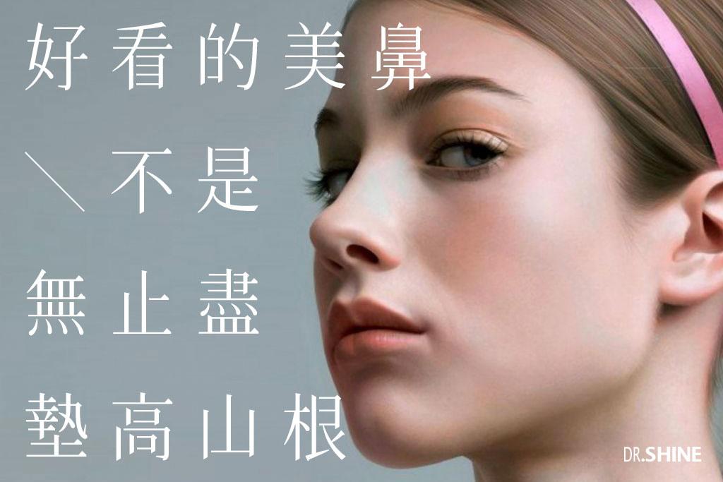 光澤診所隆鼻手術複合式隆鼻結構式隆鼻鼻頭墊山根I型鼻模整型外科.jpg