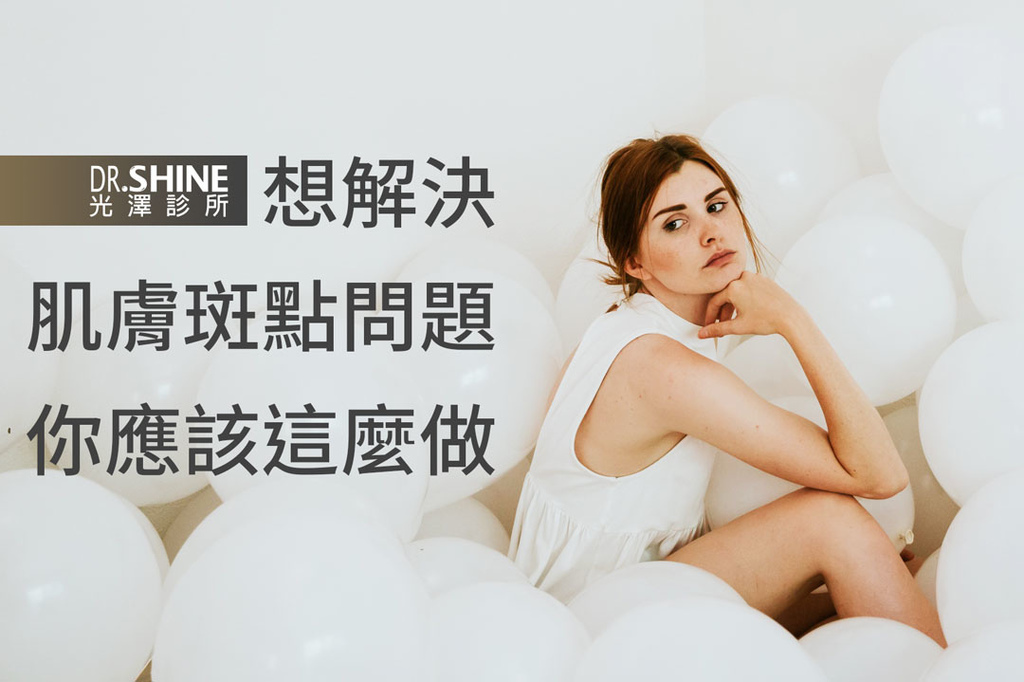 drshine光澤診所複合式雞尾酒雷射除斑斑點黑色素皮秒雷射防曬.jpg