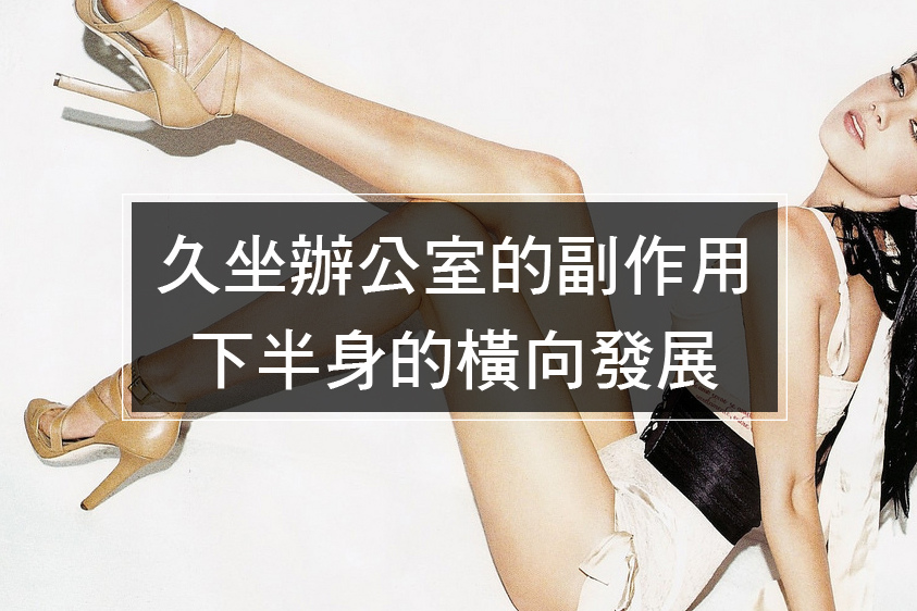 光澤診所複合式抽脂大腿抽脂水刀抽脂超音波抽脂雷射溶脂.jpg
