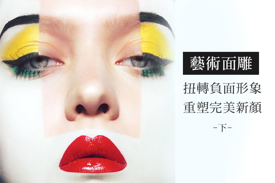 光澤診所藝術面雕微整型Ellanse洢蓮絲3D聚左旋乳酸.jpg