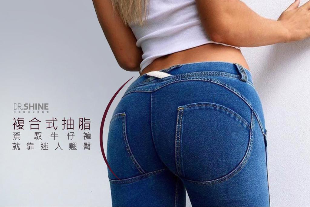 光澤複合式抽脂牛仔褲水刀抽脂雷射溶脂燃脂超音波抽脂微笑線下半身肥胖.jpg