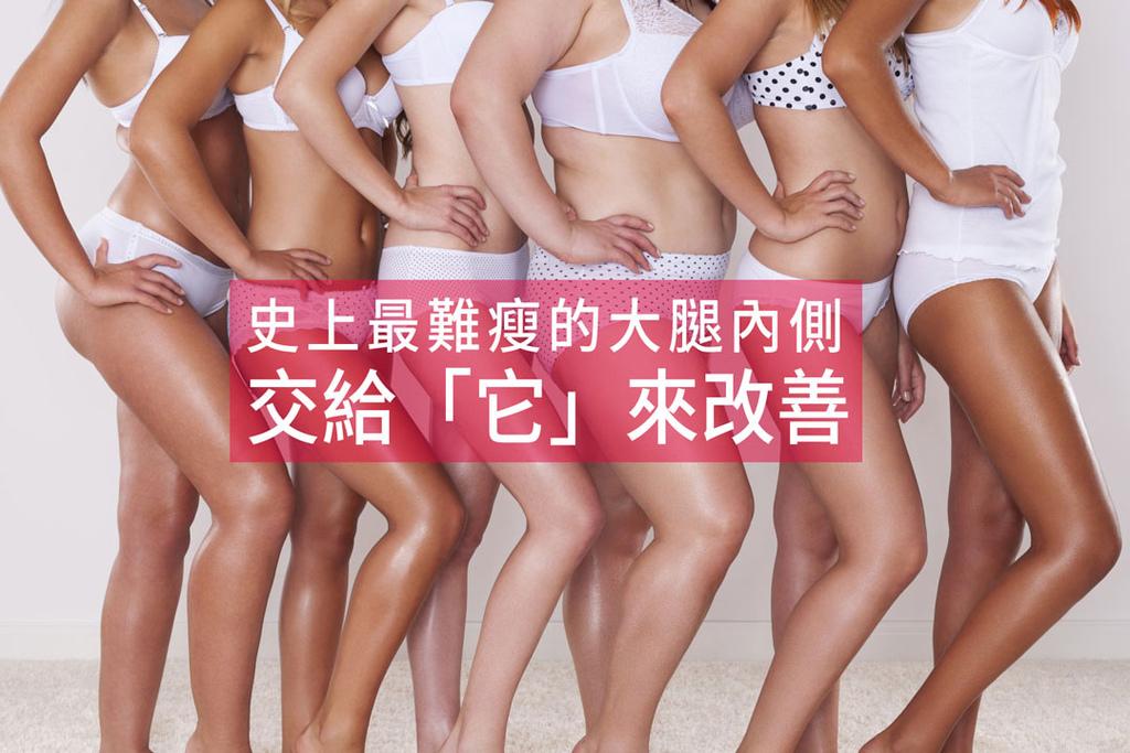 光澤診所複合式抽脂水刀抽脂雷射溶脂燃脂超音波抽脂大腿內側下半身肥胖.jpg