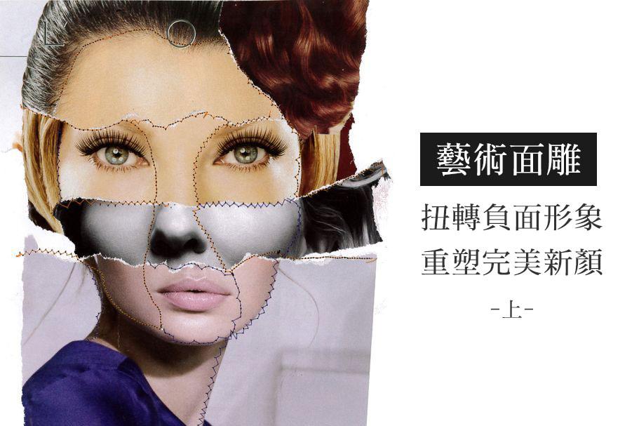 板橋光澤診所藝術面雕微整型Ellanse洢蓮絲3D聚左旋乳酸抗老五官雕塑.jpg